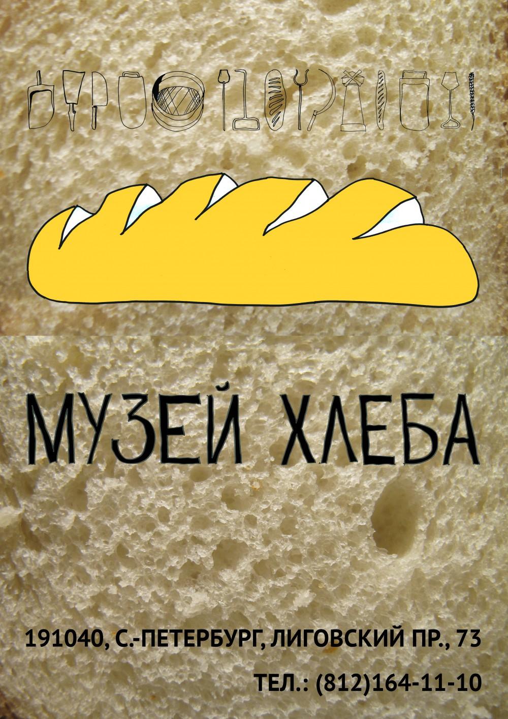 Bread museum2