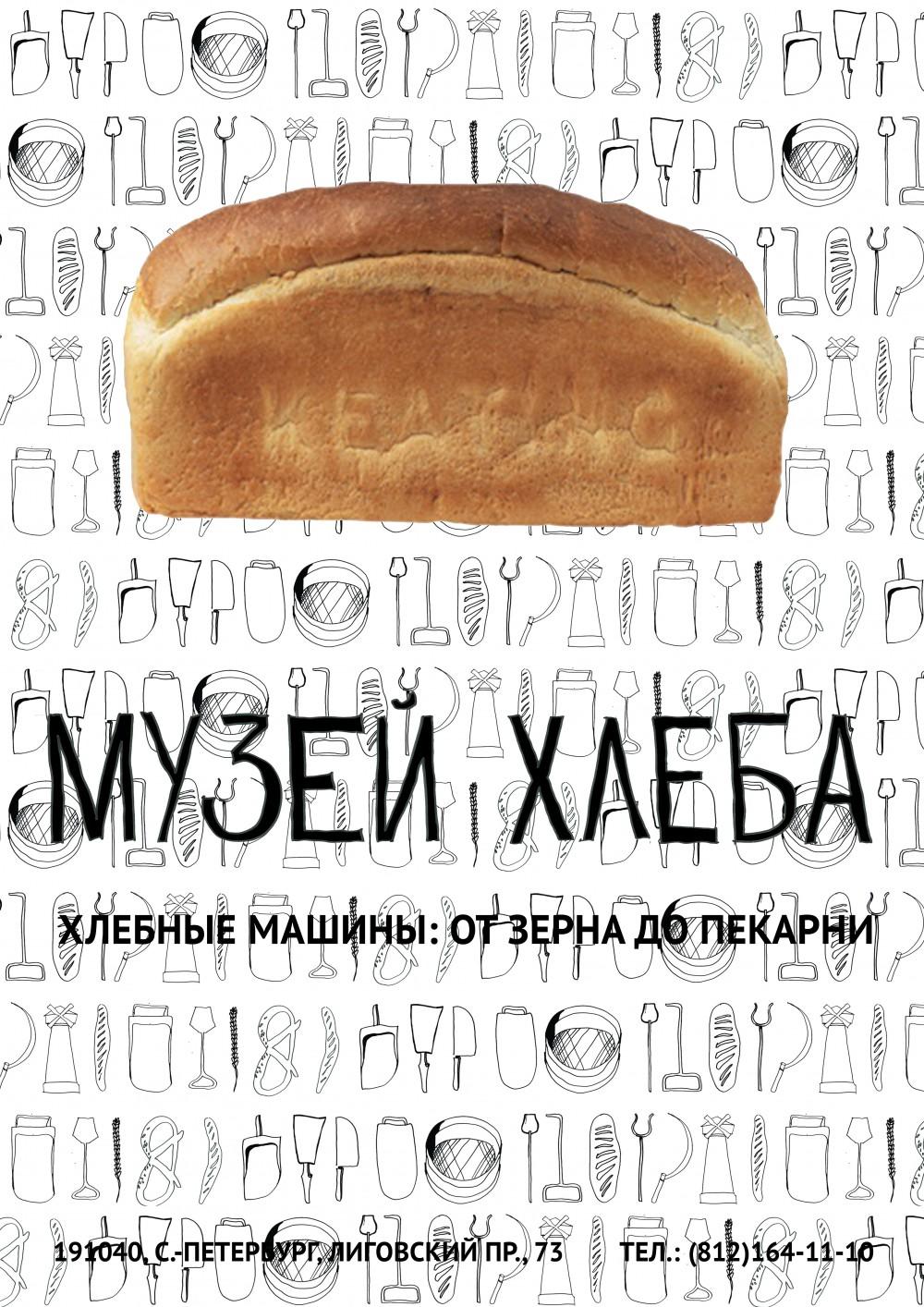 Bread museum5